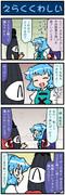 がんばれ小傘さん 1192