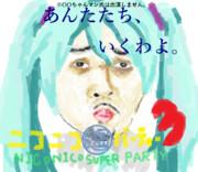 超なパーティー3 (チョウナパーティー3)