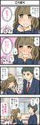 こい♡パラ【16】こくはく
