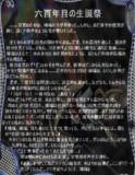 ミュートピア物語<第4部>『 六百年目の生誕祭』①ver.Ⅱ