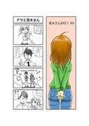 アイマス四コマ 荒木さんが行く03