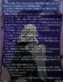 ミュートピア物語<第4部>『六百年目の生誕祭』②ver.Ⅱ