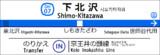 小田急駅ナンバリング記念(これで終わりかも