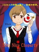 ニコニコ超パーティー!Hinkさん!