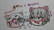 『私の方が真野さんいじるのうまいんだからっ!!』