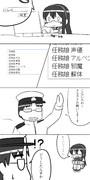 【艦これ1P漫画】頑張れ!大淀さん
