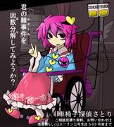車椅子探偵さとりの広告