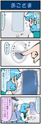 がんばれ小傘さん 1196