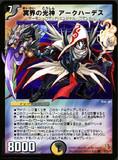 【DM × パズドラ】冥界の光神・アークハーデス