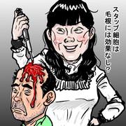 小保方さん絶体絶命?!