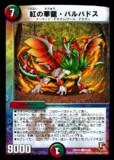 【DM × パズドラ】紅の華龍・バルバドス