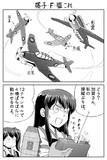藤子・F・艦これ