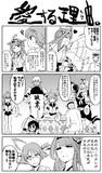 【艦これ漫画】愛する理由