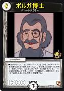 【DMオリカ】ボルガ博士