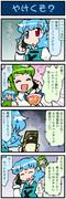 がんばれ小傘さん 1199
