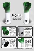 【ボカロチップeVY1部】葱型スピーカー「Ng-39」