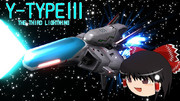 【Y-TYPE支援静画】Y-TYPEⅢ
