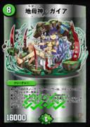 【DM × パズドラ】地母神・ガイア