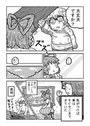【東方漫画 第25話】 春ですよ青娥さん!(2P)