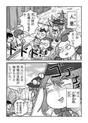 【東方漫画 第26話】 暴力巫女に締め上げられる天子(1P)