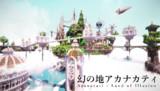 【minecraft】幻の地アカナカティ