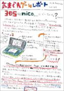 気まぐれゲームレポート 27「3DSのニコニコ 前編(3DS その3)」