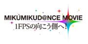 【ロゴ】ミクダンマスター【MMD】