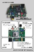 【ボカロチップeVY1部】vocaROBOard