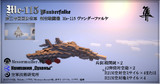 【minecraft】Me115ヴァンダーファルケ