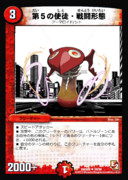 【DM × パズドラ】第5の使徒・戦闘形態