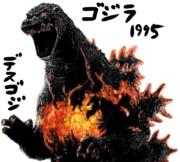 ゴジラ(1995) 【やる夫とやらない夫がゆっくり三妖精に教える ゴジラ怪獣図鑑】用イラスト