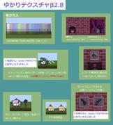 【Minecraft 】ゆかりテクスチャβ2.8.1 4/27更新
