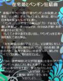 ミュートピア物語<第2部>『 在宅姫とペンギン狂想曲』①ver.Ⅱ
