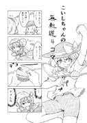 こいしちゃんの無軌道4コマ