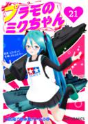 MTコミックス最新刊のお知らせ