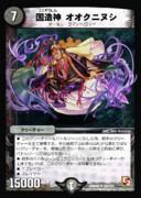 【DM × パズドラ】国造神オオクニヌシ