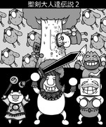 聖剣(?)伝説2