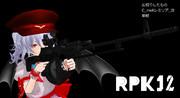 RPK-12風改造武器モデル配布