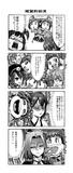 がんばれ吹雪ちゃん その1-8【艦これ4コマ漫画】