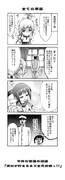 がんばれ吹雪ちゃん その1-11【艦これ4コマ漫画】