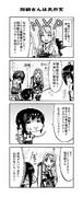 がんばれ吹雪ちゃん その2-2 正規空母編【艦これ4コマ漫画】