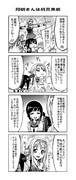がんばれ吹雪ちゃん その2-4 正規空母編【艦これ4コマ漫画】