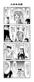 がんばれ吹雪ちゃん その2-5 正規空母編【艦これ4コマ漫画】