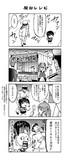 がんばれ吹雪ちゃん その2-8 正規空母編【艦これ4コマ漫画】