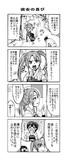 がんばれ吹雪ちゃん その2-9 正規空母編【艦これ4コマ漫画】