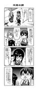 がんばれ吹雪ちゃん その2-10 正規空母編【艦これ4コマ漫画】