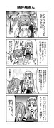 がんばれ吹雪ちゃん その2-12 正規空母編【艦これ4コマ漫画】