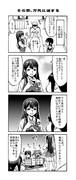 がんばれ吹雪ちゃん その2-13 正規空母編【艦これ4コマ漫画】