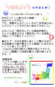 【企画】ソウルメイト分布まとめ!【Twitter画像の使いまわし】