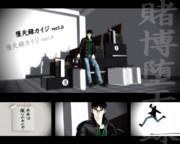 【福本MMD】 堕天録カイジver1.0 【モデル配布】
